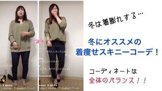 冬の着痩せスキニーコーデ! 岡田ゆりの 検索動画 21