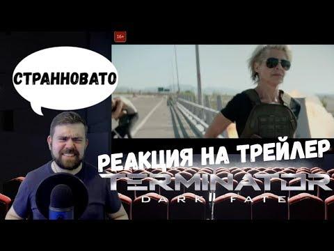 Реакция на трейлер: Терминатор: Тёмные судьбы|Trailer Reaction