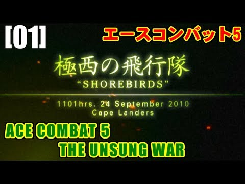[M01] 極西の飛行隊(SHOREBIRDS) - ACE COMBAT 5 THE UNSUNG WAR