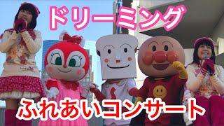 ドリーミングとうたおう!ふれあいコンサート2018/2/4 アンパンマンのマ...