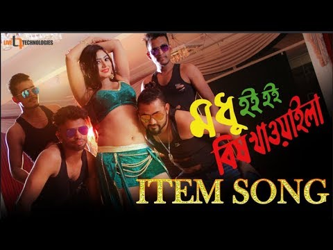 Modhu Hoi Hoi Bish Khawaila (Item Song) | Jef & Tithi | Jui | Bengali Movie 2017