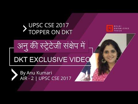 UPSC Topper [AIR-2] Anu Kumari's Strategy in brief | DKT Exclusive Video