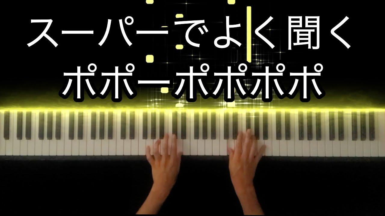 スーパー店内でよく流れている「ポポーポポポポ」の曲 -Piano Cover-