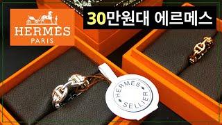30만원대 가성비 최고 에르메스 샹달 은반지 언박싱 (…