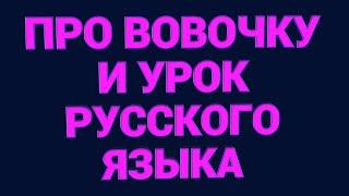 АНЕКДОТ ПРО ВОВОЧКУ И УРОК РУССКОГО ЯЗЫКА