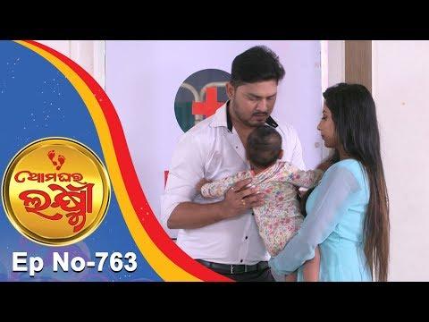 Ama Ghara Laxmi   Full Ep 763   16th Oct 2018   Odia Serial – TarangTV thumbnail