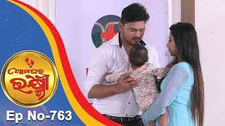Ama Ghara Laxmi  Full Ep 763  16th Oct 2018  Odia Serial – TarangTV