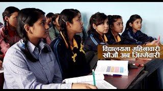 Mensuration Problems in School   विद्यालयमा महिनावारी छात्राहरुप्रति जिम्मेवारी   Hamrokatha.com