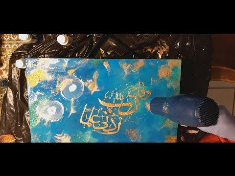 Resin and Arabic Calligraphy Mixed Media Painting