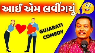 full 1 hour comedy jokes show - comedy in gujarati by satish ramanuj