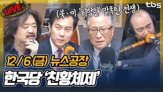 12월6일(금) 김어준의 뉴스공장 LIVE / tbsTV & FM