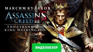 Обзор Assassin s Creed III Tyranny of King Washington Review