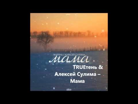 TRUEтень & Алексей Сулима – Мама