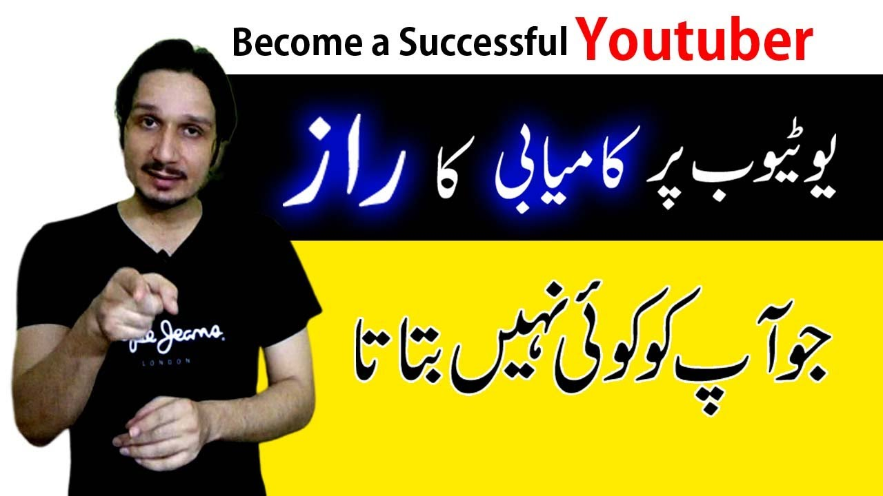 How To Become a Successful Youtuber | Get Success On YouTube