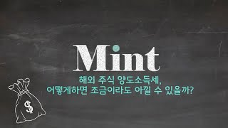 [Mint] 올해 테슬…