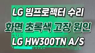 LG빔프로젝터 화면 초록색 빛 띄는 증상 수리 LG H…