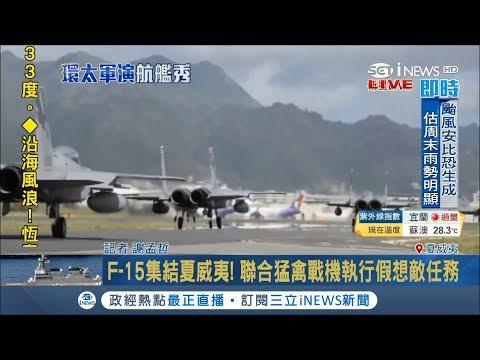 壯觀!夏威夷戰機陣容浩大 F-15C集結在此執行假想敵任務|記者 謝孟哲|【國際局勢。先知道�0717|三立iNEWS