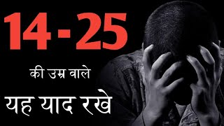 14 से 25 की उम्र वाले ज़रूर देंखे   Inspiration for Students, Youngsters and Teenagers Motivation