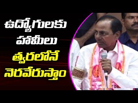ఉద్యోగులకు హామీలు త్వరలోనే నెరవేరుస్తాం | KCR On Govt Employees Demands | ABN Telugu
