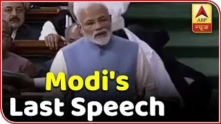 Full Speech: PM Modi's Last Speech In Lok Sabha Before 2019 Polls | ABP News