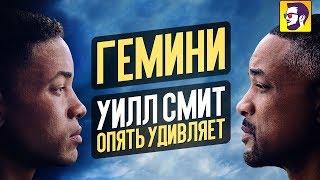 Гемини - Уилл Смит опять удивляет (обзор фильма)