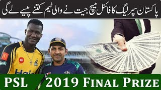 PSL 2019 Final Match Prize Money | HBL PSL 2019 Final Match