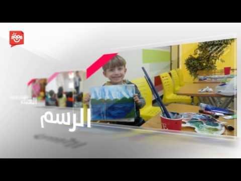 Omar Al Saidie Academy / أكاديمية عمر الصعيدي thumbnail