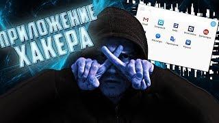 Хакерский Техно Блог