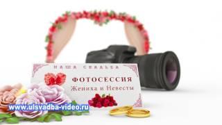 Футаж Фотосессия жениха и невесты