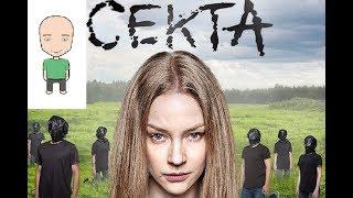 """Дядя Вася о сериале """"Секта"""""""