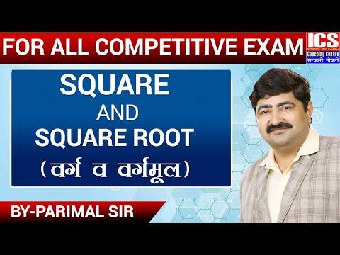 Square and square root   वर्ग व वर्गमूल   Shortcut   Parimal Sir   ICS COACHING CENTRE   Basic Maths