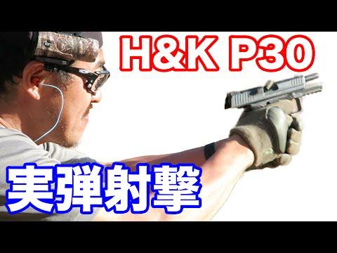 【実弾射撃】H&K P30 ジョンウィックでおなじみのハンドガンを実射レビュー・マック堺のレビュー動画#534
