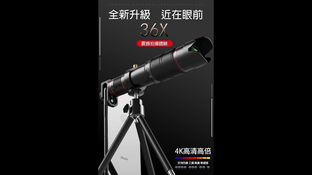 4K高清36倍長焦 手機鏡頭套裝 - YouTube