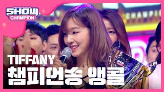 (ShowChampion EP.187) Champion song 'SNSD TIFFANY - I Just Wanna Dance' Encore