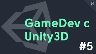 GameDev c Unity3D - #5 - вращение и перемещение объектов