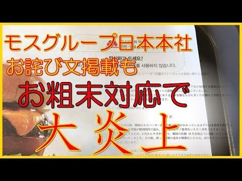 【最新版】「ご安心下さい。モスバーガーコリアは日本産食材を使用していません」モスバーガーコリアのトレーペーパー問題に日本本社が謝罪文掲載するも、公式記者会見はいまだなし。