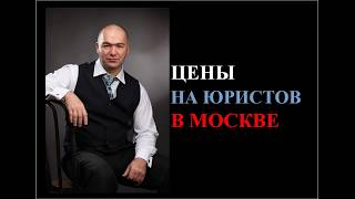 Цены на юристов в Москве(, 2018-03-12T12:26:29.000Z)