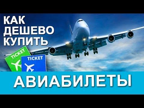 Как купить авиабилеты онлайн дешево?