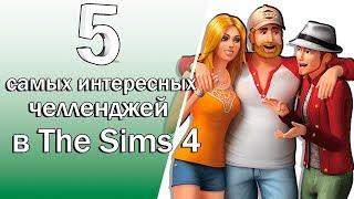 5 самых интересных челленджей в The Sims 4!