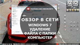 Windows 7. Удаление файла с папки Компьютер - Обзор в сети / Browse online