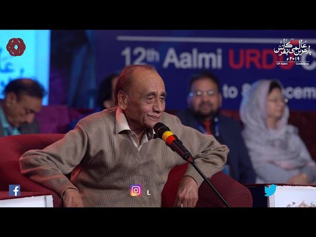 Anwar Shuoor    With Love of Sahir Ludhianvi   12th Aalmi Urdu Conference   ACPKHI   #URDUCONFERENCE