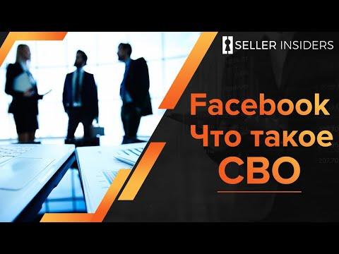 Стратегия запуска рекламы Facebook 2020