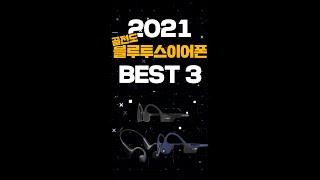 골전도블루투스이어폰 추천 BEST3