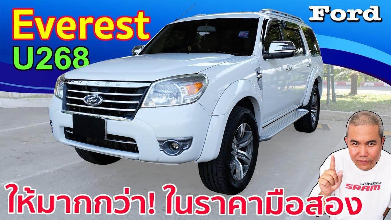 รีวิว รถมือสอง Ford Everest U268 รถ PPV ราคาประหยัด ให้มาครบครัน ที่สำคัญทนถึก