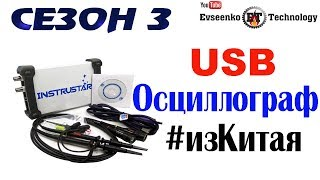 ✔️Крутой USB ОСЦИЛЛОГРАФ  из Китая MDSO ISDS205A ham radio