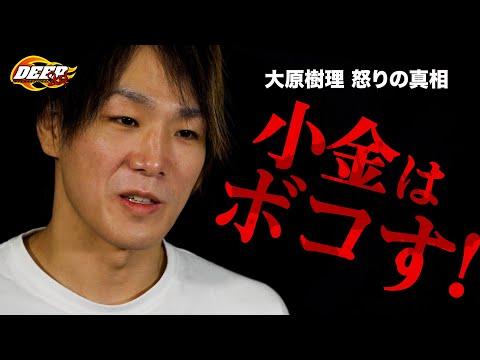 大原樹理(KIBAマーシャルアーツクラブ) VS 小金翔(フリー)