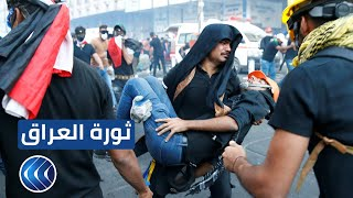 بعد ليلة عصيبة بساحة التحرير.. ماذا حدث في احتجاجات العراق؟