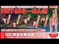 NGT48らーめん部「緊急招集会議~中村部長!! 会議がのびると麺ものびちゃいます!!~」#34杯目