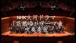 2015年大河ドラマ「花燃ゆ」のオープニングテーマ曲を、 吹奏楽だったら...