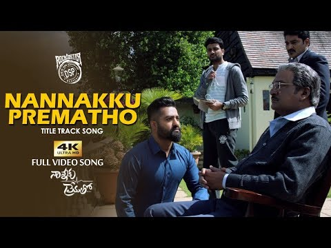 Nannaku Prematho Title Song Full Video | Jr | Rakul Preeet Singh | DSP